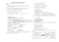 湖北省名校聯盟2020年高考化學考前提分仿真卷(六)[含答案].doc