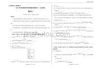 江苏最新2020年高考数学押题预测卷01(考试版含全解析)