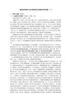 湖南省常德市2020屆高考語文模擬考試試題 (2)[含答案].doc