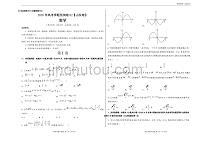 山东最新2020年高考数学押题预测卷02(考试版)