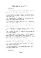 最新初中語文課程目標與內容