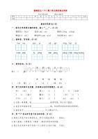 新部編版五年級語文下冊第八單元測試卷(含答案)