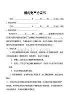 婚内财产协议书履行契约