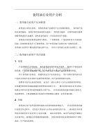 食用油行業分析報告.pdf
