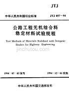 [行规]JTJ 057-1994 公路工程无机结合料稳定材料试验规程(附条文说明)
