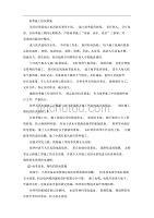 雨季施工組織措施.pdf