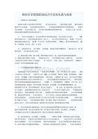 鶴崗市采煤塌陷地綜合開發的實踐與探索.pdf