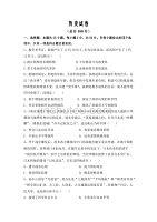 山西省陽泉市第二中學校2019-2020學年高一第二學期分班考試歷史試卷word版