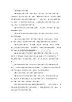防滲漏技術保證措施.pdf