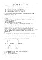 陜西省2015年中考化學試卷(word解析版).pdf