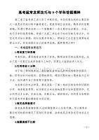【高考寶典】高考超常發揮技巧與9個學科答題精粹