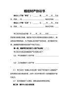 婚后财产协议书协议人签名