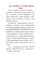"""最新黨支部班子""""堅定理想信念嚴守黨紀黨規""""專題組織生活會報告"""