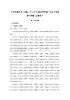 江西省赣州市十五县(市)2018-2019学年高一语文下学期期中试题(含解析)