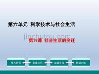 部编八下历史第19课社会生活的变迁 .pdf