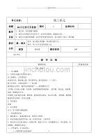 《記承天寺夜游》教學設計39087精編版