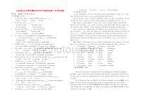 山東省安丘市景芝鎮振華中學九年級英語第一次月考試題(無答案)(新版)外研版(通用)