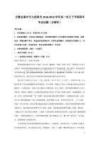 安徽省滁州市九校联考2018-2019学年高一语文下学期期末考试试题(含解析)