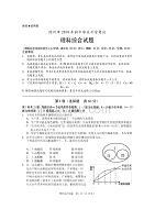 隨州市2019初中畢業升學考試理科綜合試卷.pdf