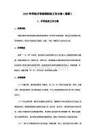 2020年学校开学疫情防控工作方案(最新).