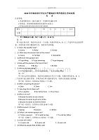 河南省中考英語試題及答案匯總精編版