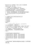 四川农业大学《证券投资(专科)》20年3月在线