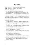 建筑工程施工安全協議書范本研究報告