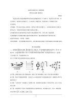 山西省運城市2020屆高三調研測試(第一次模擬) 物理 Word版含答案