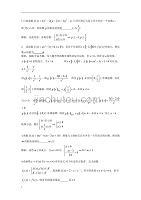 精選高難度壓軸填空題------函數(一)培訓講學
