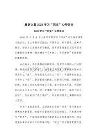 """最新5篇2020學習""""四史""""心得體會"""