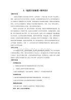 青島版五制三年級下冊小學科學《溫度計的秘密》教學設計