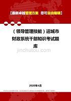 2020年(領導管理技能)運城市財政系統干部知識考試題庫