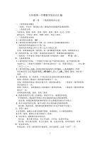 新浙教版八年級上冊數學知識點匯編(經典)