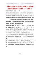 安徽省六安市第一中学高一语文下学期延期开学期间辅导作业专题卷一基础4