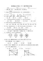 最新浙教版八年級下數學期末試卷及答案