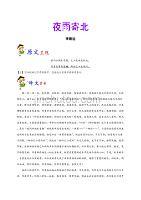 初中語文必背古詩詞34篇:《夜雨寄北》原文、賞析與閱讀訓練(含答案).doc