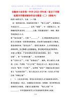安徽省六安市第一中学高一语文下学期延期开学期间辅导作业专题卷二基础9