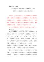 國家開放大學2020中國近現代史綱要終結性考試三
