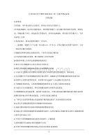 江西省重點中學盟校2020屆高三下學期第一次聯考試題 生物 Word版含答案