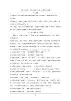 江西省重點中學盟校2020屆高三下學期第一次聯考試題 歷史 Word版含答案