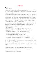 湖南省耒陽市八年級政治上冊 第二單元 青春自畫像 第4課 青春故事 第3框 不為追星所累學案(無答案) 人民版(通用)