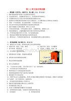 九年級政治全冊 第1-2單元綜合測試題(無答案) 新人教版(通用)