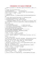 甘肅省武威市第三中學八年級政治下學期期中試題 新人教版(通用)
