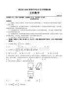 湖北省武漢市2020屆高三高中畢業生五月質量檢測數學(文科)試卷附答案