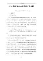 河南省中考數學試卷分析精編版
