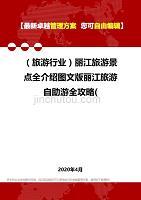 2020年(旅游行業)麗江旅游景點全介紹圖文版麗江旅游自助游全攻略(