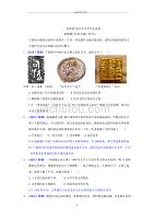 河南省中考歷史試卷精編版