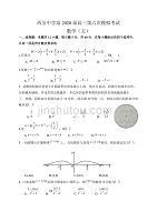 陜西省西安中學2020屆高三第六次模擬考試數學(文)試題+答案