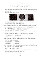 河南省中考歷史試題、答案精編版