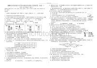 河南省初中化學競賽試卷精編版